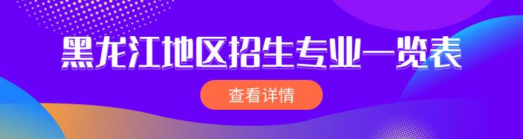 2021年黑龙江在职研究生招生专业一览表
