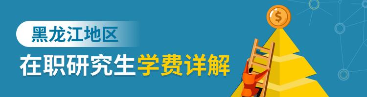 详解!黑龙江在职研究生学费需要多少?