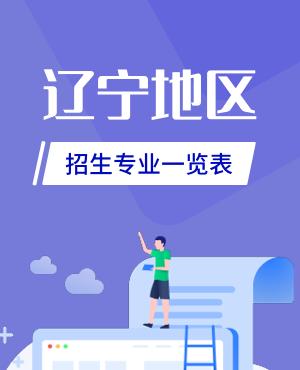 2021年辽宁在职研究生招生专业一览表