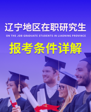 辽宁在职研究生报考条件2021年