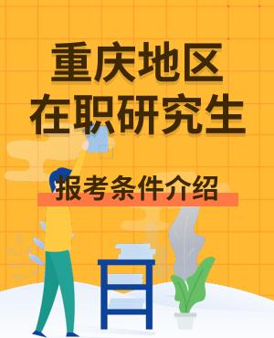 重慶在職研究生報考條件2021年