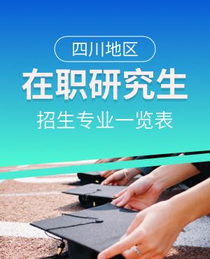 2021年四川在职研究生招生专业一览表