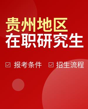 2021年贵州在职研究生报考条件及流程