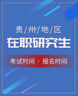 2021年贵州在职研究生考试报名时间