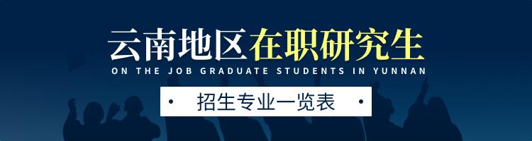 2021年云南在职研究生招生专业一览表