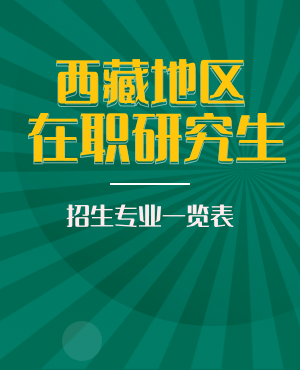 2021年西藏在职研究生招生专业一览表
