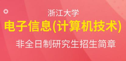 浙江大学工程师学院电子信息(计算机技术)硕士非全日制研究生招生简章