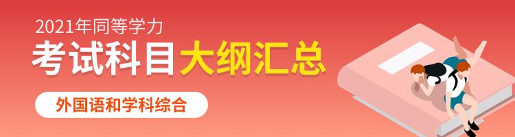 2021年同等学力外国语水平考试语种和学科综合水平考试科目大纲汇总