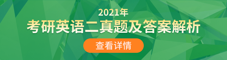 2021考研英语二真题及答案解析(一)