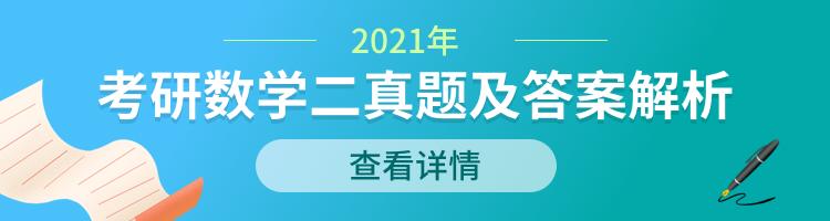 2021年考研数学二真题及答案解析(一)