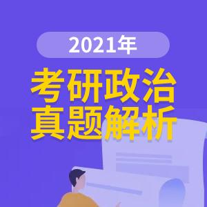 2021年考研政治真题解析