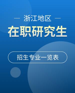 2021年浙江在職研究生招生專業一覽表