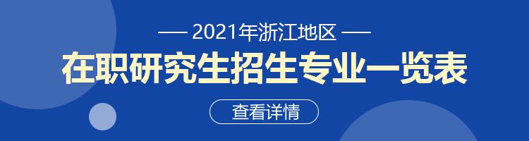 2021年浙江在职研究生招生专业一览表