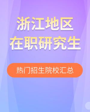 2021年浙江地區在職研究生招生院校大全