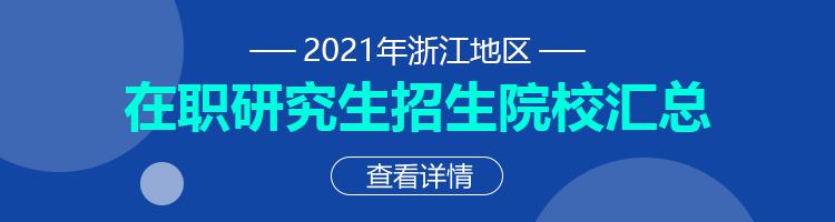 2021年浙江地区在职研究生招生院校大全
