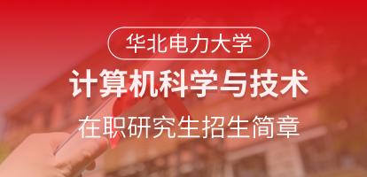 華北電力大學控制與計算機工程學院計算機科學與技術在職研究生招生簡章