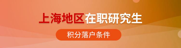 上海在职研究生积分落户需要什么条件?