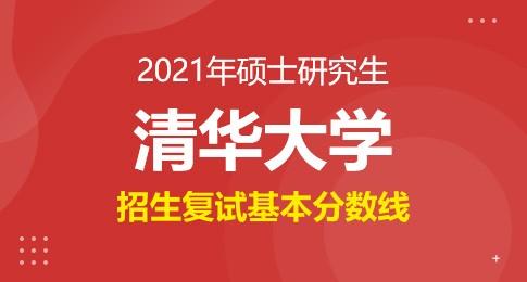 清华大学2021年硕士研究生招生复试基本分数线