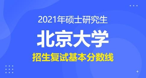 北京大学2021年硕士研究生招生复试基本分数线