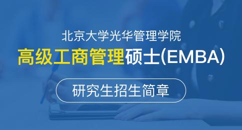 北京大学光华管理学院高级工商管理硕士(EMBA)研究生招生简章