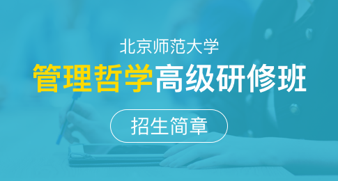 北京师范大学管理哲学高级研修班招生简章