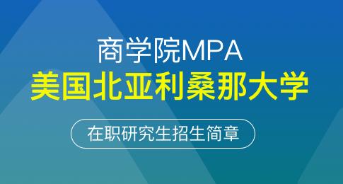 美国北亚利桑那大学商学院MPA在职研究生招生简章