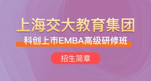 上海交大教育集团科创上市EMBA高级研修班招生简章