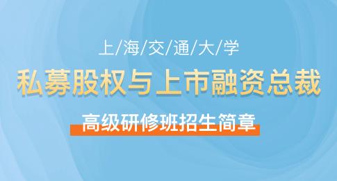上海交通大学私募股权与上市融资总裁高级研修班招生简章