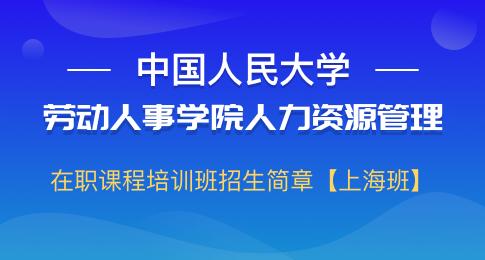 中国人民大学劳动人事学院人力资源管理在职课程培训班招生简章【上海班】