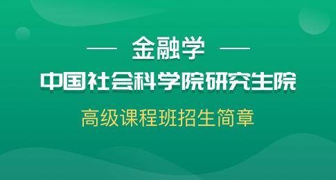 中國社會科學院研究生院金融學高級課程班招生簡章