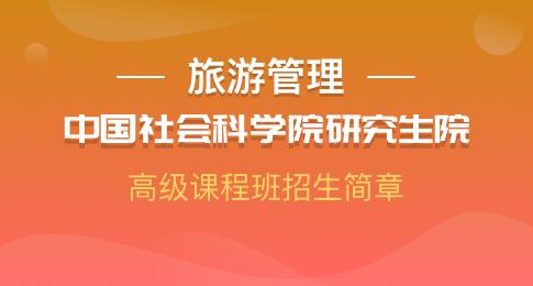 中國社會科學院研究生院旅游管理高級課程班招生簡章