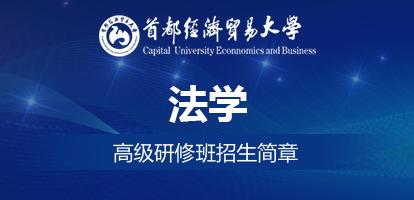 首都经济贸易大学法学高级研修班招生简章