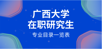 广西大学在职研究生专业目录一览表