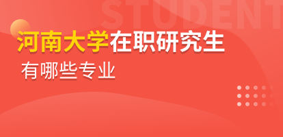 河南大学在职研究生有哪些专业