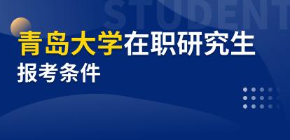 报名青岛大学在职研究生条件是什么?