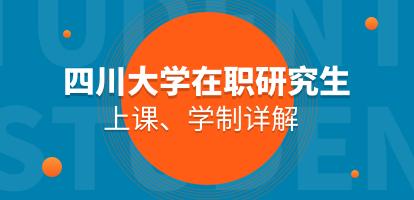 四川大学在职研究生怎么上课学制多长时间