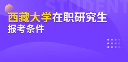 西藏大學在職研究生報考條件2021年