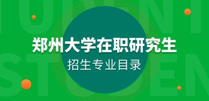 介绍!郑州大学在职研究生招生专业目录