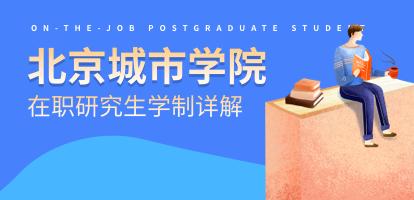 学制!北京城市学院在职研究生学习多久?