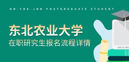 东北农业大学在职研究生报名流程是什么?