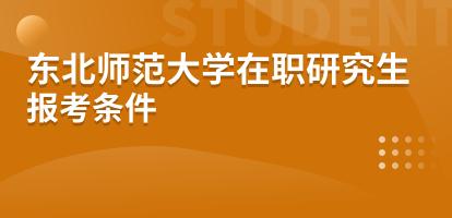 东北师范大学在职研究生报考条件2021年