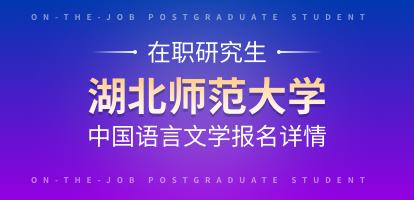 湖北师范大学中国语言文学在职研究生怎么报名