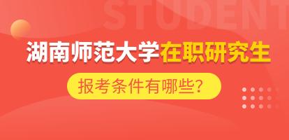 湖南师范大学在职研究生报考条件2021年