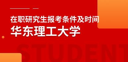 华东理工大学在职研究生报考条件及时间
