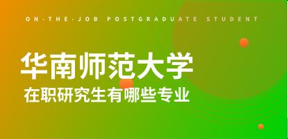 华南师范大学在职研究生有哪些专业