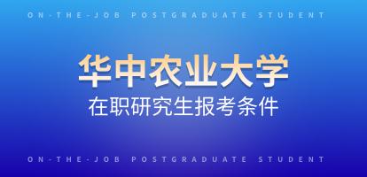 2021年华中农业大学在职研究生报考条件