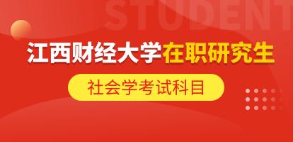 江西财经大学社会学在职研究生考试科目