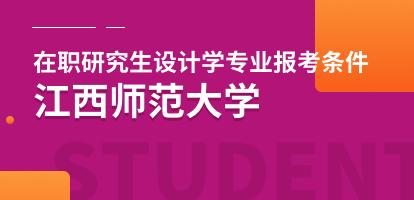 江西师范大学在职研究生设计学专业报考条件2021