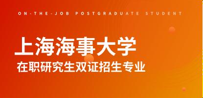 上海海事大学在职研究生双证招生专业