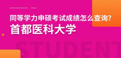 首都医科大学同等学力申硕考试成绩怎么查询?